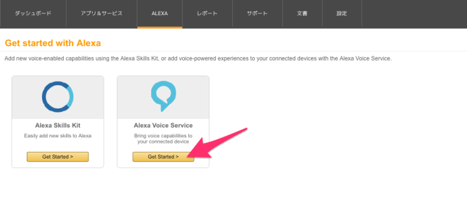 amazon-developer-portal-alexa