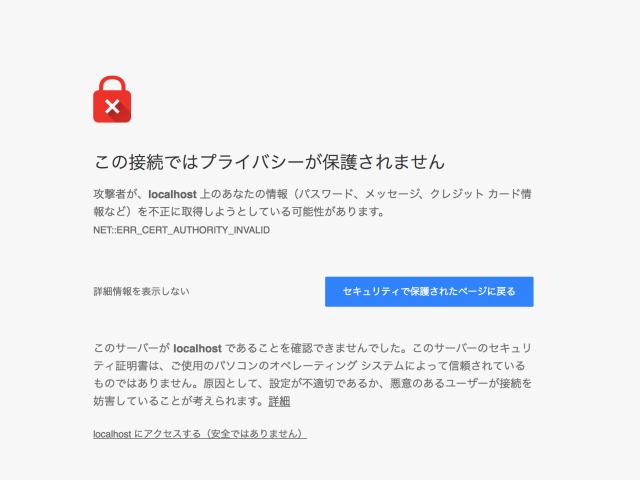 プライバシー_エラー2